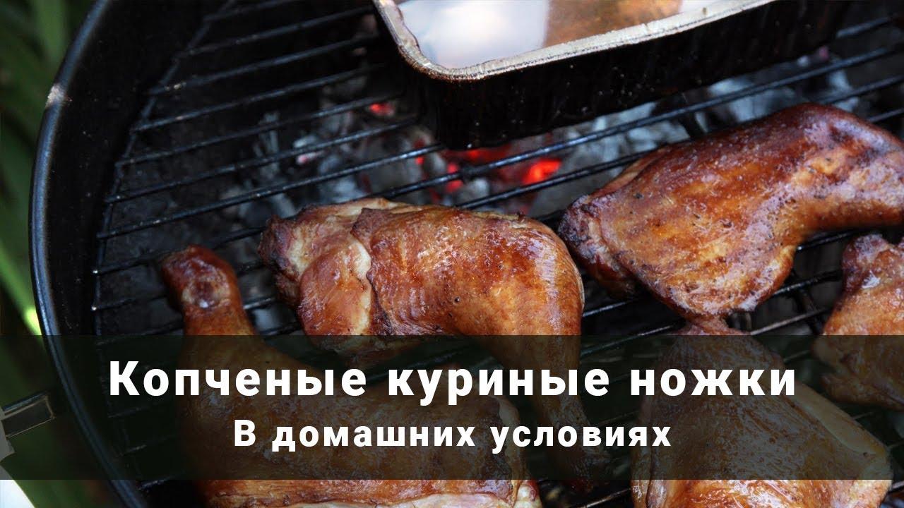 Рецепт как коптить курицу в домашних условиях в коптильне