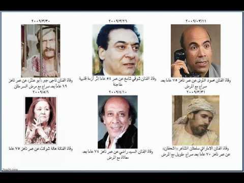 فنانين عرب رحلوا في السنوات العشر الاخيرة