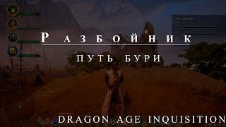 Разбойник. Путь Бури. Dragon Age Inquisition