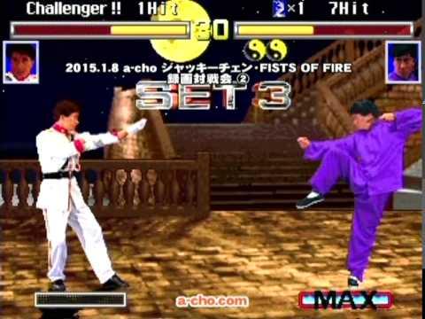 a-cho ジャッキーチェン・FISTS OF FIRE 野試合②(2015.1.8)