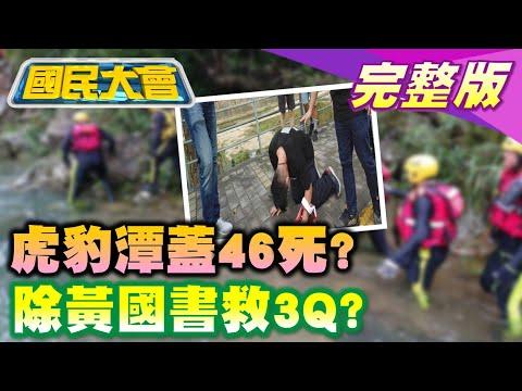 台灣-國民大會-20211018