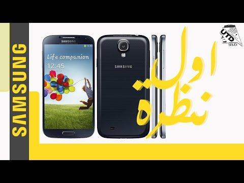 أول نظرة #سامسونجS4 جالكسي إس 4  Samsung Galaxy S4