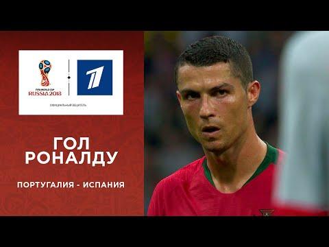 Третий гол сборной Португалии. Сборная Португалии - сборная Испании. Чемпионат мира по футболу FIFA