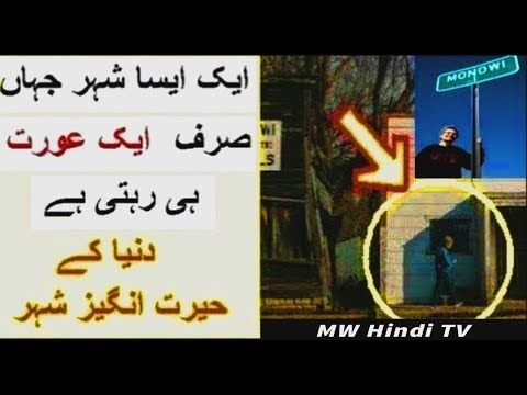 Wo City Jahan Sirf Aik Aurat Rehti Hai -- Pakistani Channel MW Hindi Tv