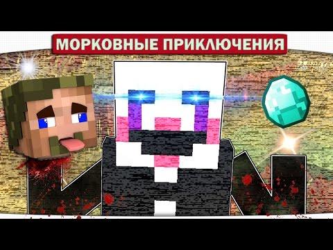 БОЛЬШОЕ ПУТЕШЕСТВИЕ И ОПАСНОСТИ!!! 11 - Морковные приключения (Minecraft Let's Play)