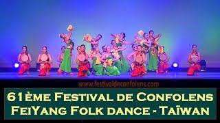 Confolens 2018 - FeiYang Folk Dance - Taïwan - Tainan - 1-