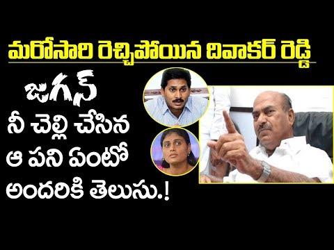 జగన్ నీ చెల్లి చేసిన ఆ పని ఏంటో అందరికి తెలుసు | TDP MP JC Diwakar Reddy Comments on YS Sharmila