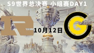 RNG vs CG【S9世界总决赛】小组赛DAY1 World Championship 2019 Group stage