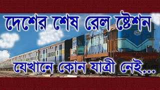 DOCUMENTARY - INDIA BANGLADESH BORDER - INDIAN LAST RAILWAY STATION-PETRAPOL