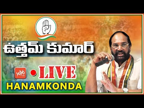 Uttam Kumar Reddy LIVE |  Addressing Telangana Intellectuals Meet | Hanamkonda | YOYO TV Channel