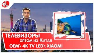 Телевизоры OEM4K TV LEDXiaomi оптом из Китая