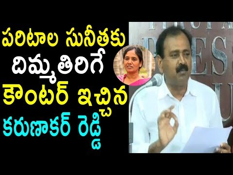 YSRCP MLA Bhumana Karunakar Reddy Sensational Counter on Paritala Sunitha TDP | Cinema Politics