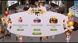Как в аватарии кидаться тортами на улице аватария