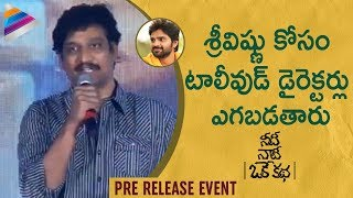 Sree Vishnu Throws a Challenge to Tollywood Directors says Devi Prasad | Needi Naadi Oke Katha Event