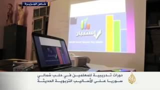 دورات تدريبية للمعلمين بحلب شمالي سوريا
