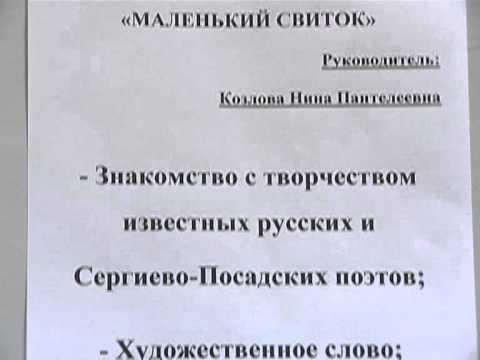 Сергиево-Посадский городской детский Дом культуры
