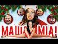 MAMMA MIA Новогоднее Попурри от Мари Типичная вечеринка с бассейном mp3
