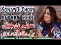 Afshan Zebi New Song 2018 - Sonay Di Chori - Latest Punjabi Saraiki HD Video Songs