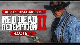 Прохождение Red Dead Redemption 2 | Часть 1: Приходит с мыслями о прошлом