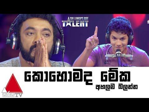 කොහොමද මේක අහලම බලන්න | Sri Lanka's Got Talent 2018 #SLGT