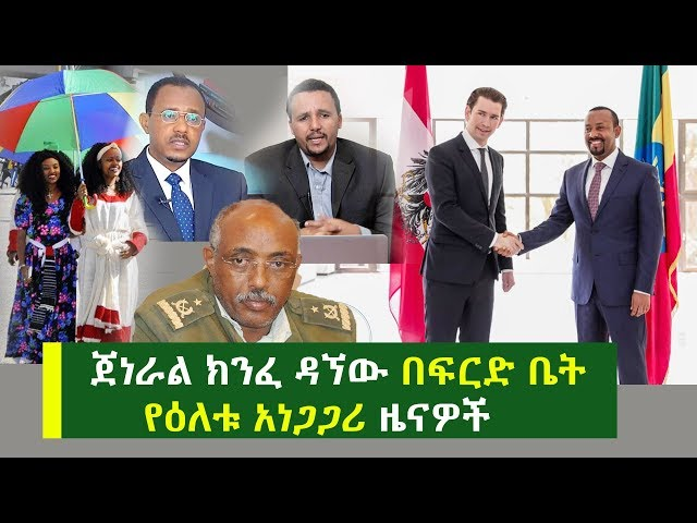Ethiopian Daily News | The Corrupt Kinfe Dagnew