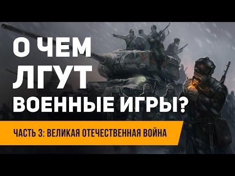 О чем лгут военные игры? ЧАСТЬ 3: Великая Отечественная война