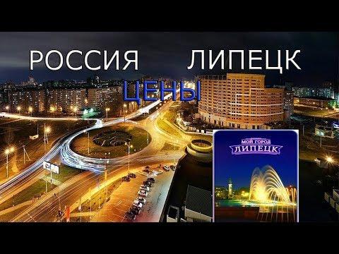 Россия !!! ЛИПЕЦК!!! цены какие они? сравните с вашим городом!