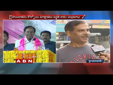 Hyderabad Public Opinion on CM KCR's Comments Against CM Chandrababu Naidu | Public Point | Part 2