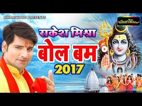 "HD Bolbam 2017 | ""Videos"" Rakesh Mishra | Latest Bhojpuri Sawan Geet 2017 | Video Jukebox"