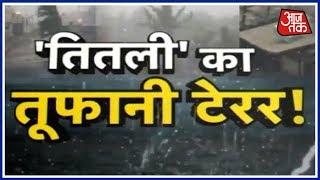 'तितली' का तूफानी टेरर! देखिए Odisha में 'Titli' का कहर