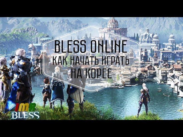 Bless Online - как начать играть на Корее и установка англофикатора + русификатор. Полный FAQ