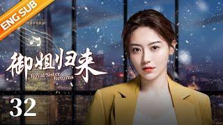 《御姐归来》 第32集 开心知道自己失忆 胡娜回家隐瞒病情(主演:安以轩、朱一龙)  CCTV电视剧