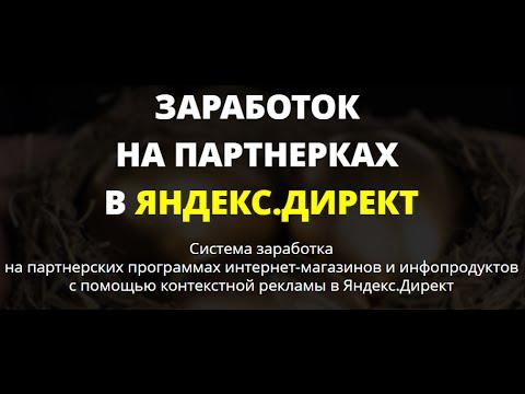 Заработок на партнерках в Яндекс Директ