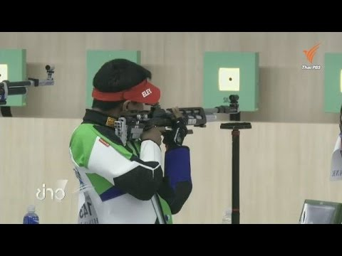 ทีมยิงปืนไทยยังไร้เหรียญในอินชอนเกมส์