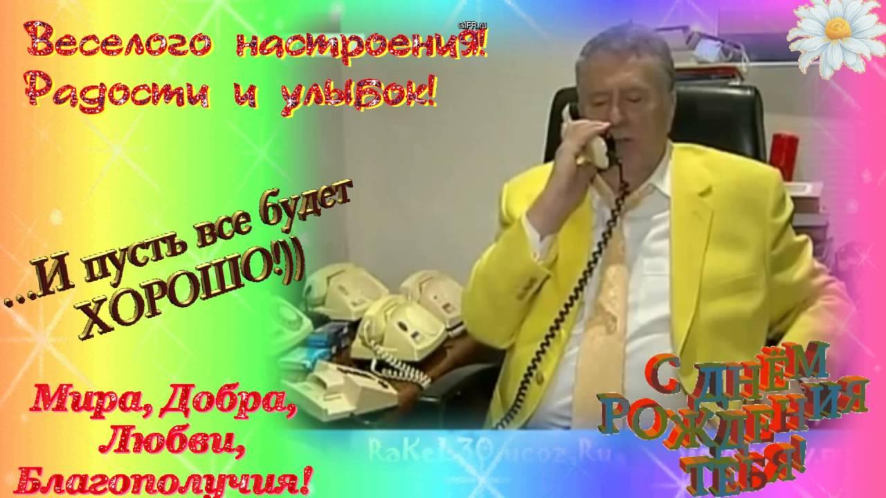 Жириновский поздравление с днем рождения 87