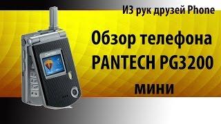 Обзор телефона PANTECH PG3200