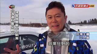 北海道粉雪品質佳 滑雪運動樂逍遙-民視新聞