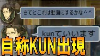 自称KUN「俺有名人だから!w」←は?????-人狼ジャッジメント【KUN】