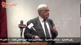 يقين | حسن نافعه : ارفض حملة الاعلام الكاذبة الي تشوه حركة 6 ابريل