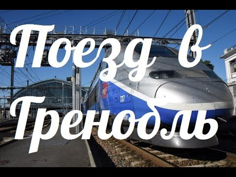 Железная дорога Франции. Поезд Париж-Гренобль. Скоростной поезд Франции. TGV