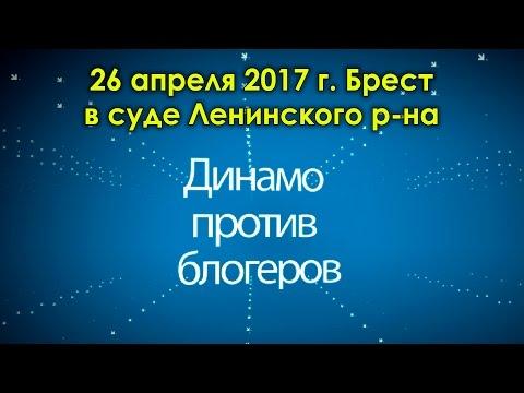 Суд: Динамо против блогеров