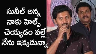 Nani Emotional Words About Sunil | 2 Countries Audio Launch