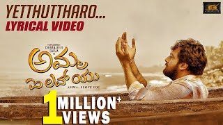 Yetthuthaaro (Lyric Video) | Amma I Love You | Chiranjeevi Sarja | K.M.Chaitanya | Gurukiran