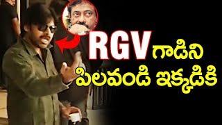 RGV గాడిని పిలవండి ఇక్కడికి | Pawan Kalyan Fires on Ram Gopal Varma | Janasena Party
