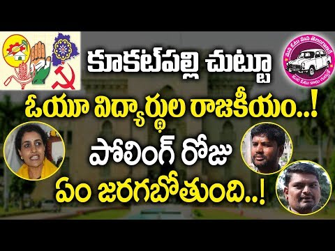 కూకట్ పల్లి చుట్టూ ఓయూ విద్యార్థుల రాజకీయం..! | OU Students Talk About Kukatpally Elections 2018