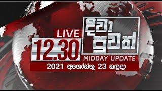 2021-08-23 | Rupavahini Sinhala News 12.30 pm