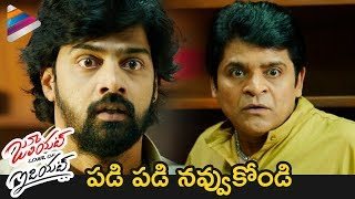 Ali and Naveen Chandra Highlight Comedy Scene | Juliet Lover of Idiot Telugu Movie | Nivetha Thomas