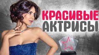 ТОП: САМЫЕ КРАСИВЫЕ АКТРИСЫ российских сериалов