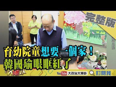 台灣-大政治大爆卦-20190121 1/2 育幼院童想要一個家! 韓國瑜眼眶紅了