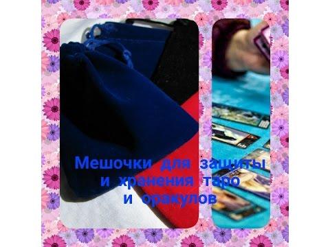 Мешочки для хранения и защиты карт таро и оракулов